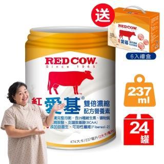 【買大送小】紅牛愛基雙倍濃縮配方營養素(237ml X24入)