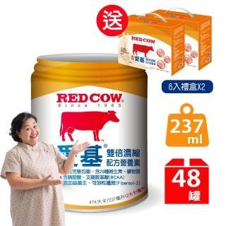 【買2大送2小】紅牛愛基雙倍濃縮配方營養素(液狀原味 237ml X24入)