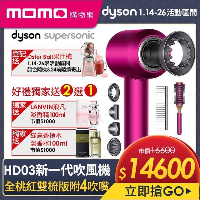 【送精品香水二選一】dyson
