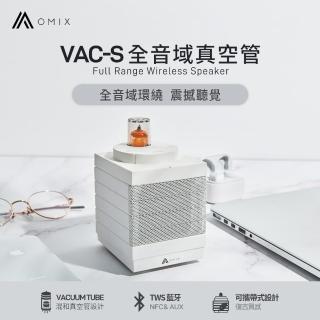【OMIX】VAC-S全音域無線真空管喇叭/