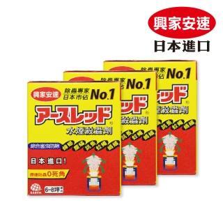 【興家安速】水煙殺蟲劑20g(超值三入組)