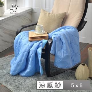 【PJ】針織涼感紗涼被(薄荷藍)