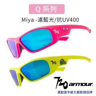 【720 armour】Miya 抗藍光/抗UV400/多層鍍膜/兒童太陽眼鏡-螢光系(適合戶外運動/滑步車/滑板車)