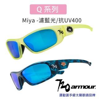 【720 armour】Miya 抗藍光/抗UV400/多層鍍膜/兒童太陽眼鏡-透明系(適合戶外運動/滑步車/滑板車)