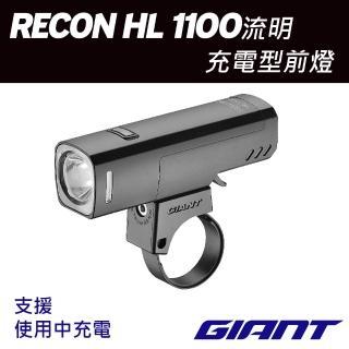 【GIANT】RECON HL 1100流明充電型車燈