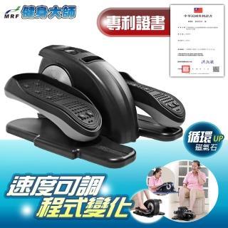 ★雙12限定★【健身大師】未來者專利型橢圓電動健步機(循環踏步機/健身大師MRF)