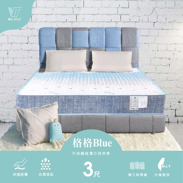 【維塔小姐Ms.Vita】格格Blue-天絲纖維獨立筒床墊-迷你單人3尺/