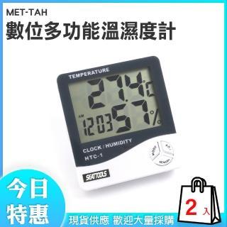 【丸石五金】數位型 溫濕度計 濕度計 溫度計 倉鼠寵物監測 超大液晶畫面顯示(MET-TAH)