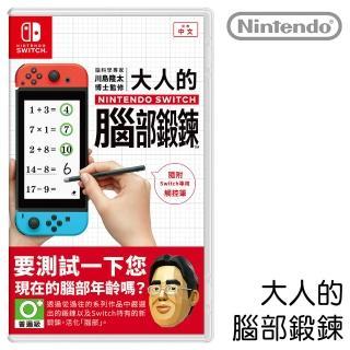 【Nintendo 任天堂】腦科學專家 川島隆太博士監修 大人的腦部鍛鍊(中文版)
