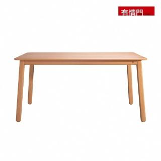 【有情門】甜味餐桌W150 三色可選(製作期為10-15個工作天/實木/MIT/工作桌/書桌)