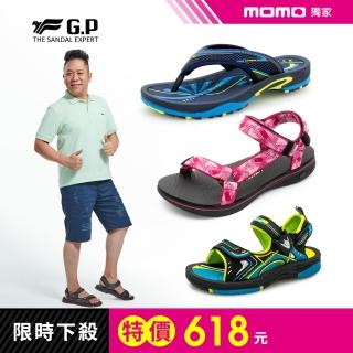 【G.P】全家舒適涼拖鞋/運動鞋系列(共9款任選)