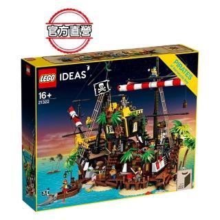 【LEGO 樂高】LEGO Ideas 梭魚灣海盜 21322 海盜船 模型(21322)