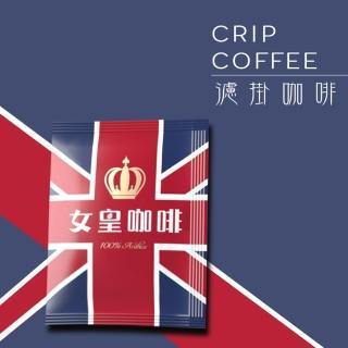【女皇咖啡】頂級莊園嚴選濾掛咖啡(100入/袋  經典綜合)