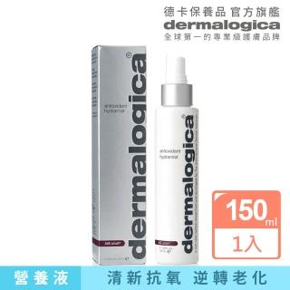 【dermalogica 德卡】活顏營養液 antioxidant hydramist(150ml)