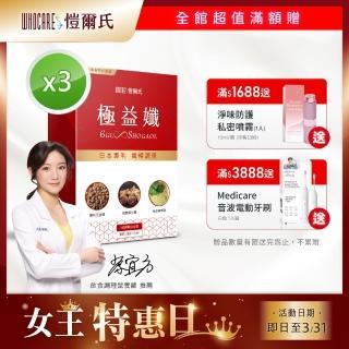 【WhoCareS愷爾氏】馬國畢 陳真推薦_6GL極益孅3入組(30顆/盒x3)