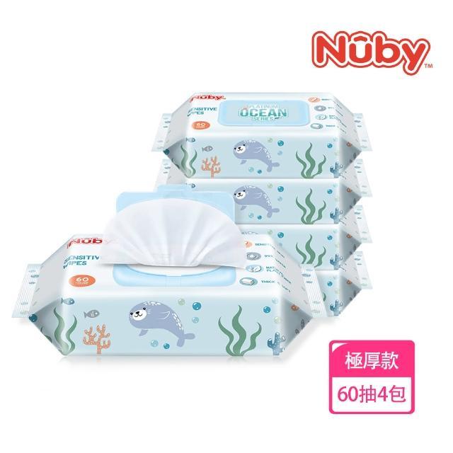 【Nuby】海洋系列極厚柔濕巾60抽(4包)/