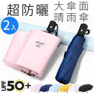 【買一送一】超防曬 輕量自動傘 UPF50+男女適用 8骨防風大傘面 體感降溫 黑膠晴雨傘摺疊傘折疊傘