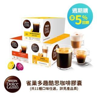 【Nestle 雀巢-週期購】Dolce Gusto咖啡膠囊-717口味任選(16顆x3盒)