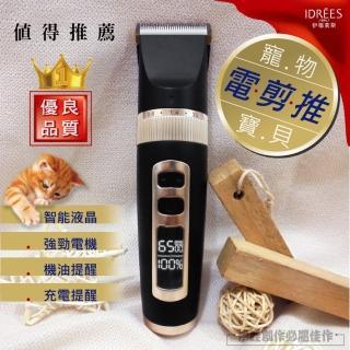 【伊德萊斯】PH-13液晶顯示寵物電剪推(寵物剃毛刀 貓狗 理毛)