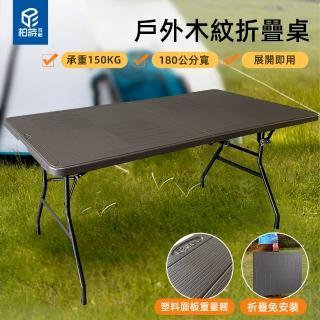 【柏詩互創】免安裝手提塑鋼折疊桌/露營桌(180*74*76 展開即用 折疊便攜)