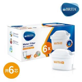 【BRITA】MAXTRA Plus 濾芯-去水垢專家(6入裝)