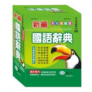 【世一】50K彩色新編國語辭典(標準國語字典系列)