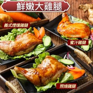 【山海珍饈】鮮嫩大雞腿3種口味(25包)