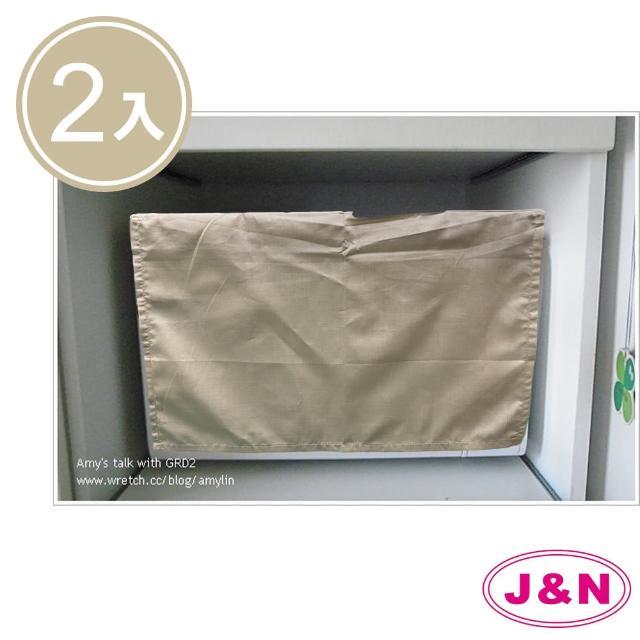 【J&N】素色防磁波微波爐罩-卡其(2入)/