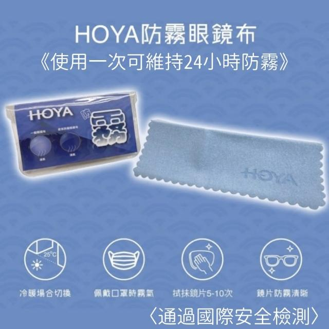 【HOYA】防霧專用眼鏡布(無毒