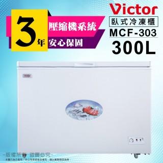 【Victor 勝利】300公升單門臥式冷凍櫃MCF-303(上掀式)
