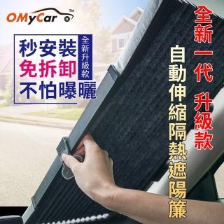 【OMyCar】全新一代升級款 汽車自動伸縮隔熱遮陽簾(遮陽板 前檔遮光 車窗遮陽 防曬隔熱)