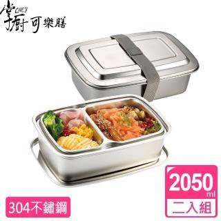 【掌廚可樂膳】304不鏽鋼雙層便當盒-2入組