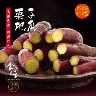【食安先生】栗子地瓜x12包(250g/包)