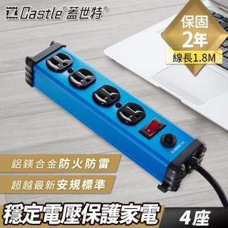 【Castle 蓋世特】鋁合金電源突波保護插座-3孔/4座(IA4晶湛藍)