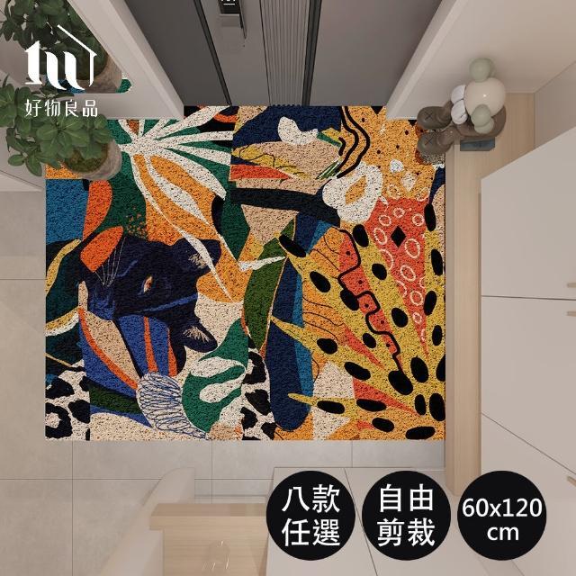 【好物良品】新設計款可剪裁絲圈刮泥地墊60×120(18款任選)/