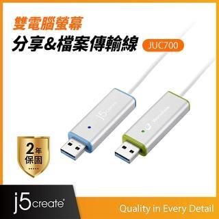 【j5create 凱捷】USB 3.0雙電腦螢幕分享&檔案傳輸線-JUC700
