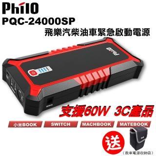 【Philo 飛樂】PQC-24000SP(飛樂最頂級 極速快充 汽柴油 救車行動電源)