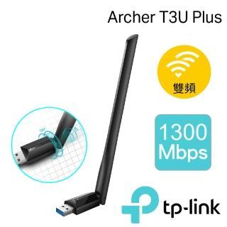 【TP-Link】Archer T3U Plus 1300Mbps MU-MIMO雙頻 wifi網路 USB無線網卡(專攻遠距離收訊)