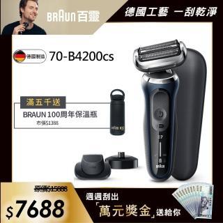 【德國百靈BRAUN】新7系列暢型貼面電動刮鬍刀/電鬍刀 70-B4200cs(德國製造)