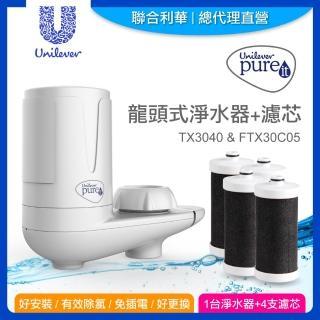 【Unilever 聯合利華】Pureit龍頭式淨水器TX3040*1+FTX30C05濾芯*3(共1台淨水器+4支濾心)