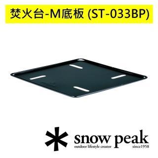【Snow Peak】焚火台-M底板(ST-033BP)