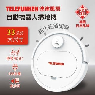 【Telefunken】新品上市-德律風根自動機器人掃地機LT-WRS351M(德國百年品牌/掃地/吸塵/拖地)