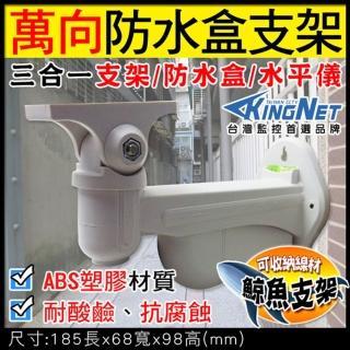 【KINGNET】監視器 多功能 萬向支架 腳架(鯨魚型)
