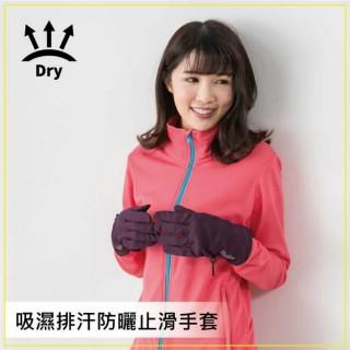 【PL Life】貝柔吸濕排汗防曬止滑手套(一般-4色)