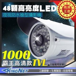 【KINGNET】監視器 1000條夜視 紅外線攝影機(防水槍型)