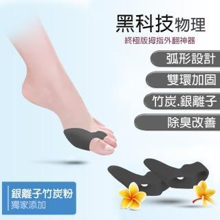 【黑科技買一送一】拇指外翻神器(獨家添加銀離子竹炭粉)/