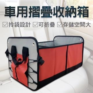 【SINYI】車用摺疊收納箱(汽車後車廂收納 儲物箱 置物 整理箱 大容量)
