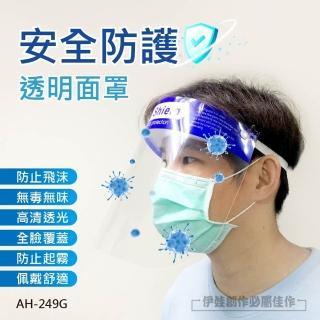 AH-249G 多功能透明面罩(餐飲業服務業面罩 防疫 頭戴式透明防護面罩)