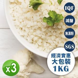 【GREENS】冷凍白花椰菜-米狀X3入(1000gx3)