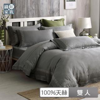 【織眠家族】60支100%天絲刺繡四件式兩用被床包組 桂葉絮語.灰(雙人)